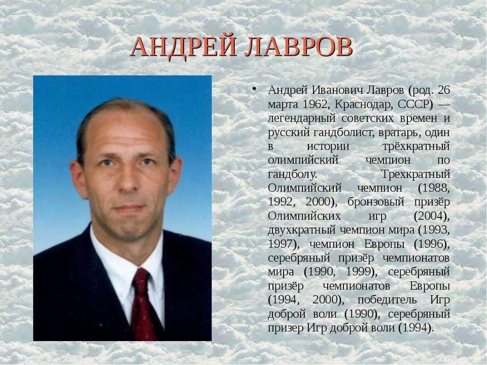 АНДРЕЙ ЛАВРОВ Андрей Иванович Лавров (род. 26 марта 1962, Краснодар, СССР) — ...