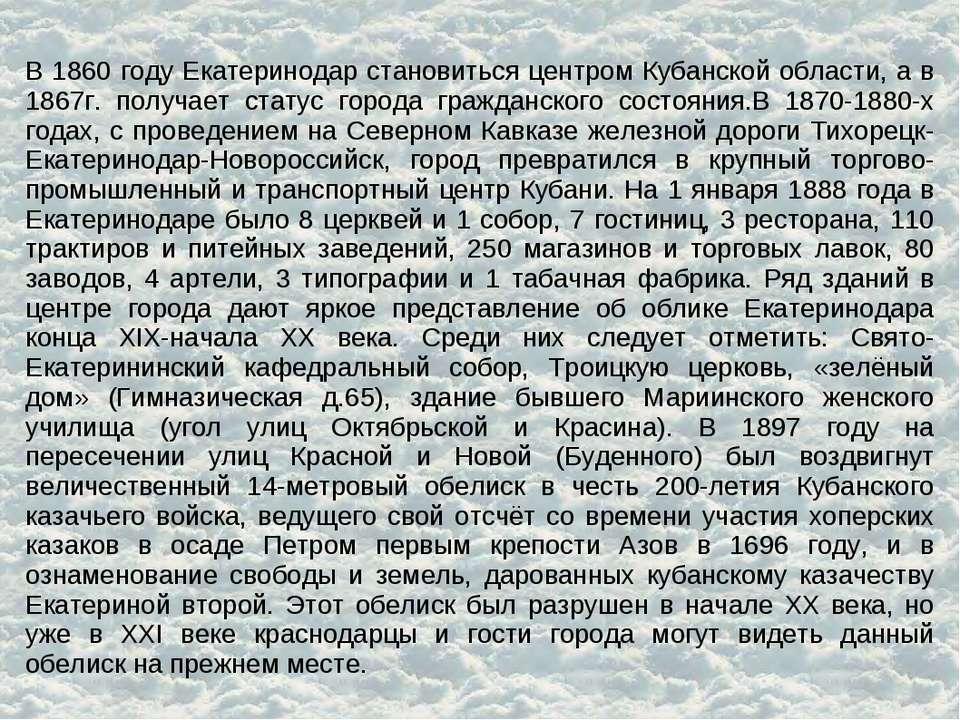 В 1860 году Екатеринодар становиться центром Кубанской области, а в 1867г. по...