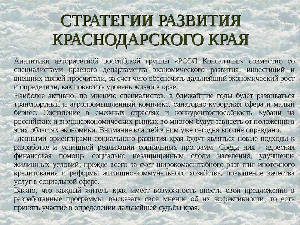 СТРАТЕГИИ РАЗВИТИЯ КРАСНОДАРСКОГО КРАЯ Аналитики авторитетной российской груп...