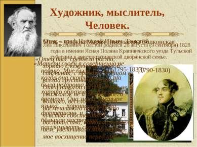 Художник, мыслитель, Человек. Лев Николаевич Толстой родился 28 августа (9 се...