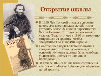 Открытие школы В 1859 Лев Толстой открыл в деревне школу для крестьянских дет...