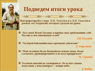 Подведем итоги урока Интерпретируйте слова Л.Н. Толстого и о Л.Н. Толстом в р...
