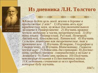 Из дневника Л.Н. Толстого Какая будет цель моей жизни в деревне в продолжение...