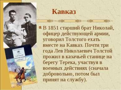 Кавказ В 1851 старший брат Николай, офицер действующей армии, уговорил Толсто...