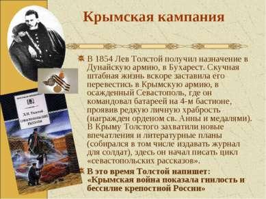 Крымская кампания В 1854 Лев Толстой получил назначение в Дунайскую армию, в ...