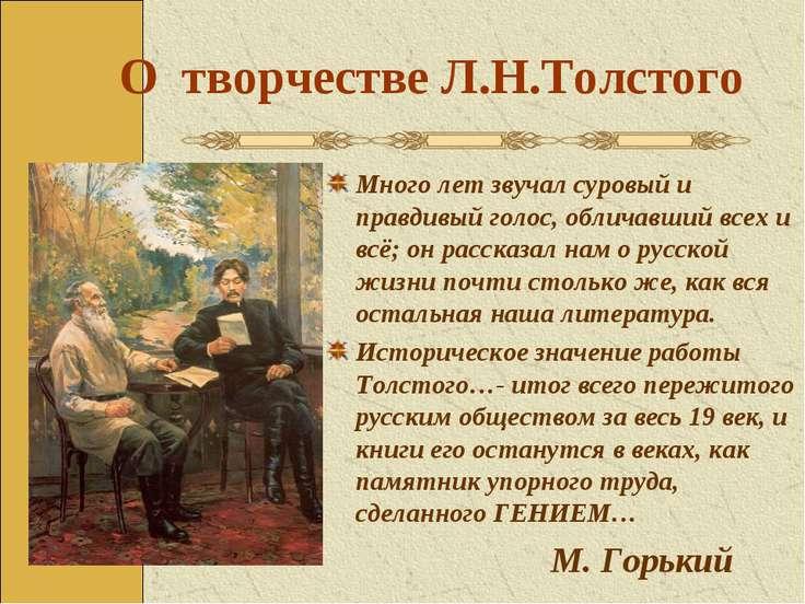О творчестве Л.Н.Толстого Много лет звучал суровый и правдивый голос, обличав...