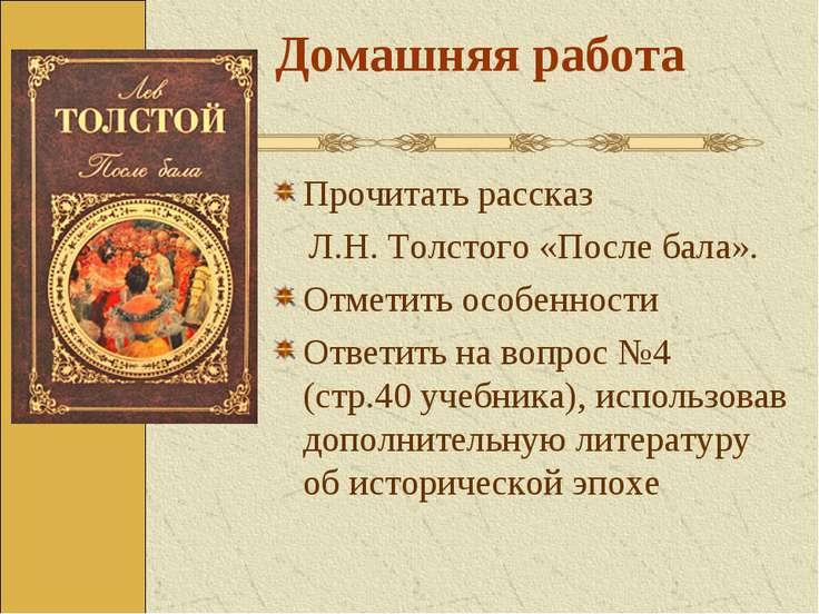 Домашняя работа Прочитать рассказ Л.Н. Толстого «После бала». Отметить особен...