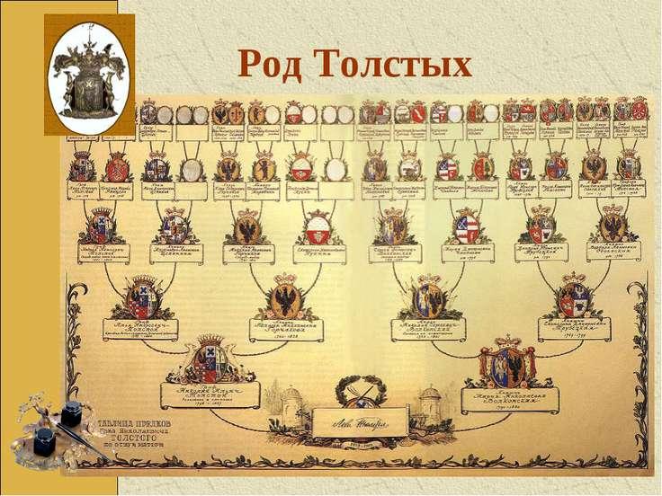 Род Толстых Первые летописные упоминания о роде Толстых относятся к XVI веку....