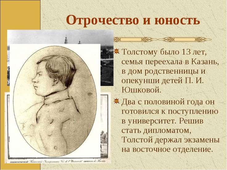 Отрочество и юность Толстому было 13 лет, семья переехала в Казань, в дом род...
