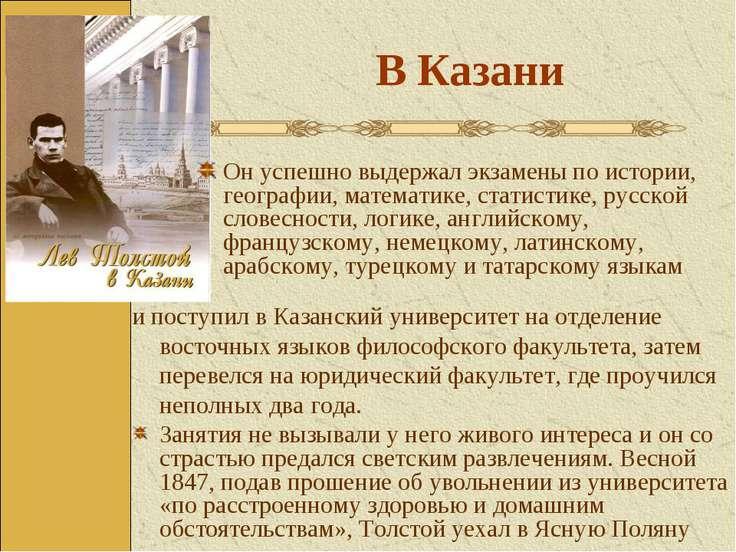 В Казани Он успешно выдержал экзамены по истории, географии, математике, стат...