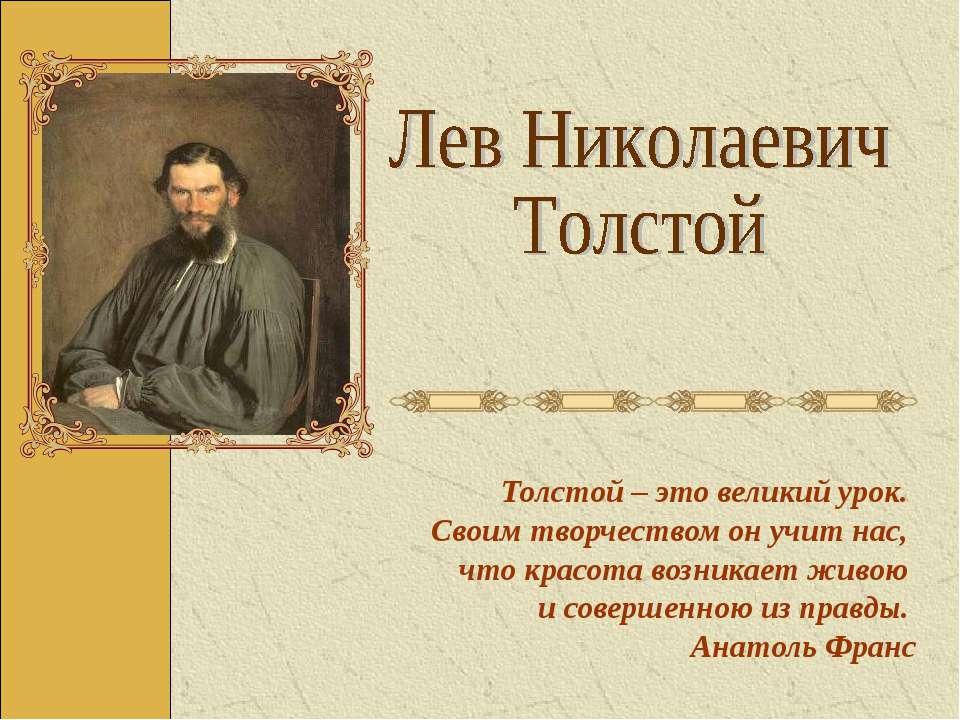 Толстой – это великий урок. Своим творчеством он учит нас, что красота возник...