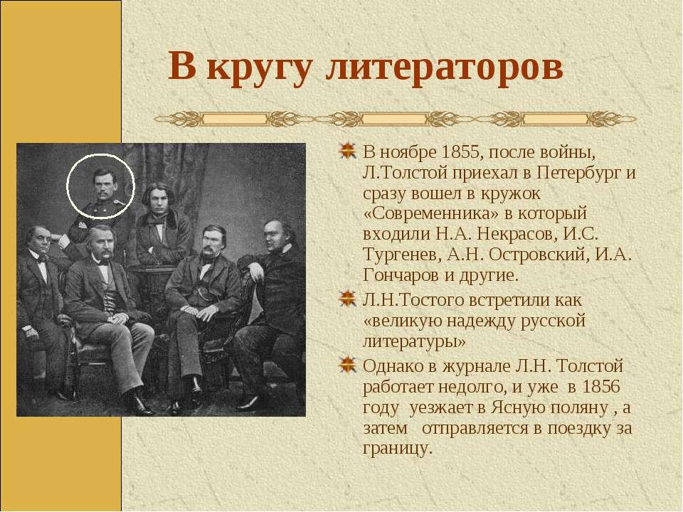В кругу литераторов В ноябре 1855, после войны, Л.Толстой приехал в Петербург...