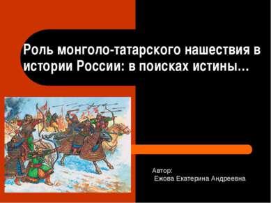 Роль монголо-татарского нашествия в истории России: в поисках истины…