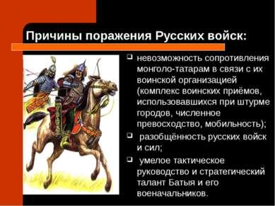 Причины поражения Русских войск: невозможность сопротивления монголо-татарам ...