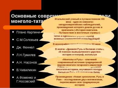 Основные современные исследователи монголо-татарского ига Плано Карпини С.М.С...
