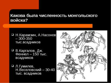Какова была численность монгольского войска? Н.Карамзин, А.Насонов – 300-350 ...