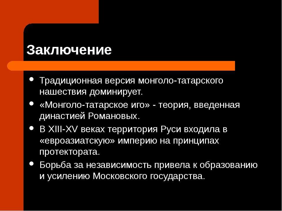 Заключение Традиционная версия монголо-татарского нашествия доминирует. «Монг...