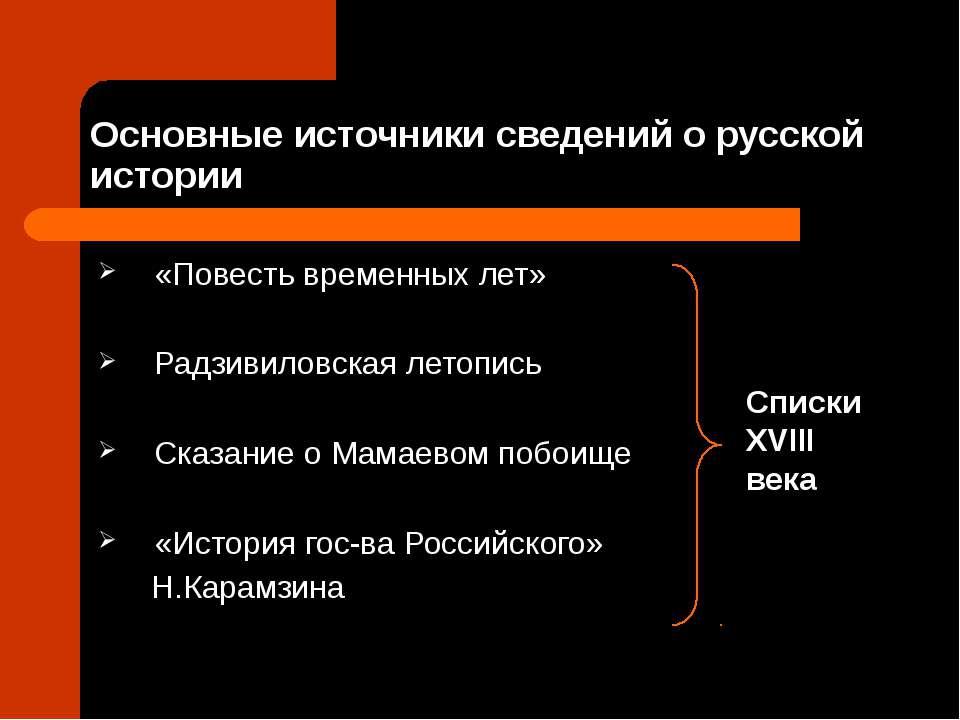 Основные источники сведений о русской истории «Повесть временных лет» Радзиви...