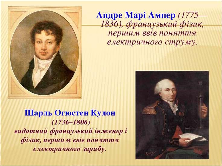Андре Марі Ампер (1775—1836), французький фізик, першим ввів поняття електрич...