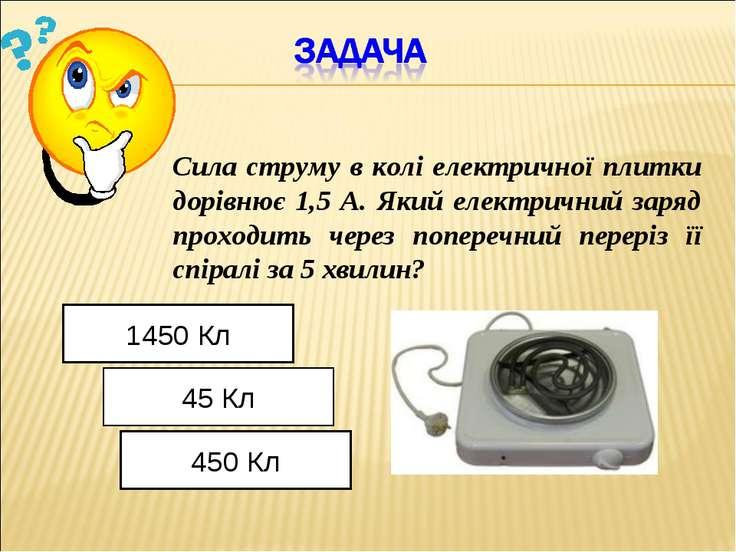 Сила струму в колі електричної плитки дорівнює 1,5 А. Який електричний заряд ...