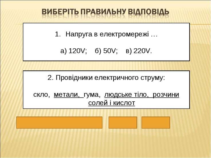 Напруга в електромережі … а) 120V; б) 50V; в) 220V. 2. Провідники електричног...