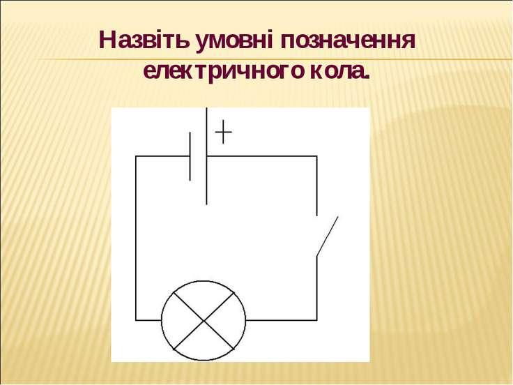 Назвіть умовні позначення електричного кола.