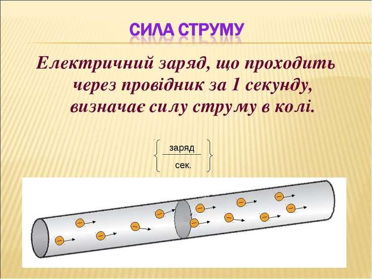 Електричний заряд, що проходить через провідник за 1 секунду, визначає силу с...