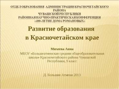 Развитие образования в Красночетайском крае Михеева Анна МБОУ «Большеатменска...