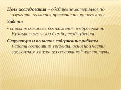 Цель исследования – обобщение материалов по изучению развития просвещения наш...