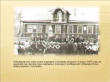 Пандиковское начальное народное училище открыто 4 марта 1870 года по ходатайс...