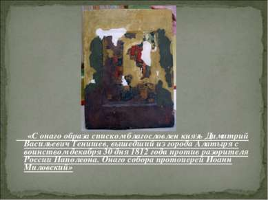 «С онаго образа списком благословлен князь Димитрий Васильевич Тенишев, вышед...