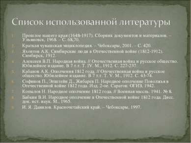 Прошлое нашего края (1648-1917). Сборник документов и материалов. – Ульяновск...