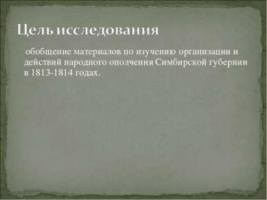 обобщение материалов по изучению организации и действий народного ополчения С...