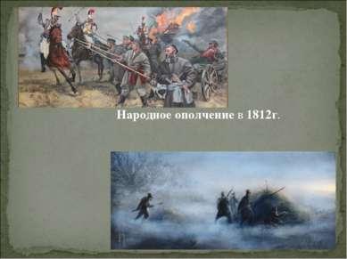 Народное ополчение в 1812г.
