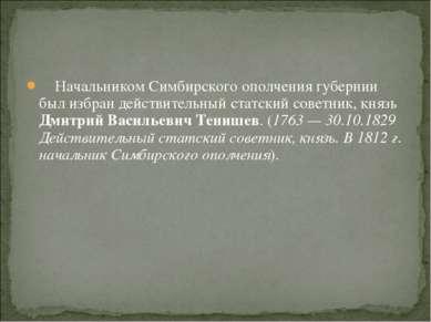 Начальником Симбирского ополчения губернии был избран действительный статский...