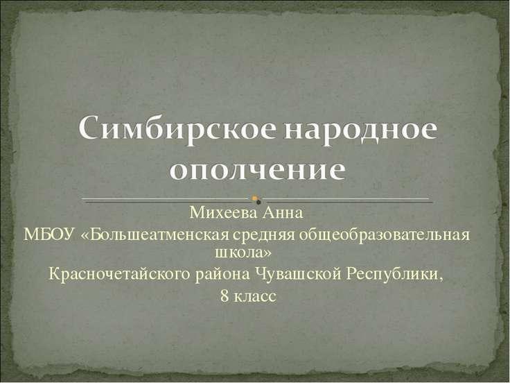 Михеева Анна МБОУ «Большеатменская средняя общеобразовательная школа» Красноч...