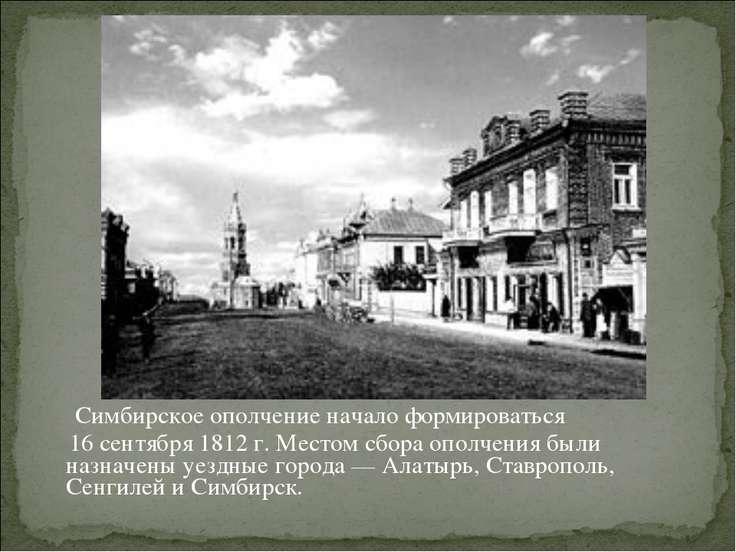 Симбирское ополчение начало формироваться 16 сентября 1812 г. Местом сбора оп...