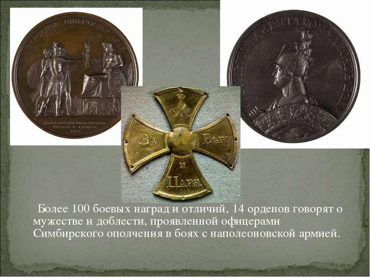 Более 100 боевых наград и отличий, 14 орденов говорят о мужестве и доблести, ...
