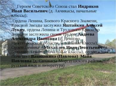 Героем Советского Союза стал Индряков Иван Васильевич (д. Акчикасы, начальные...
