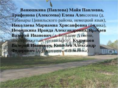Ванюшкина (Павлова) Майя Павловна, Трифонова (Алексеева) Елена Алексеевна (д....
