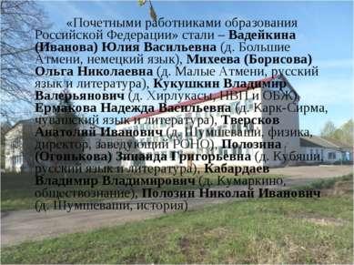 «Почетными работниками образования Российской Федерации» стали – Вадейкина (И...