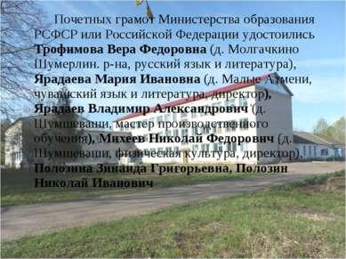 Почетных грамот Министерства образования РСФСР или Российской Федерации удост...