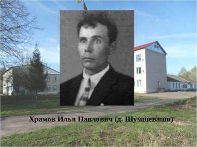 Храмов Илья Павлович (д. Шумшеваши)