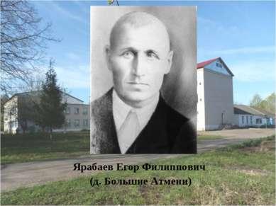 Ярабаев Егор Филиппович (д. Большие Атмени)