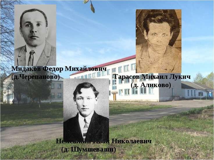 Мидаков Федор Михайлович (д.Черепаново) Тарасов Михаил Лукич (д. Аликово) Нем...