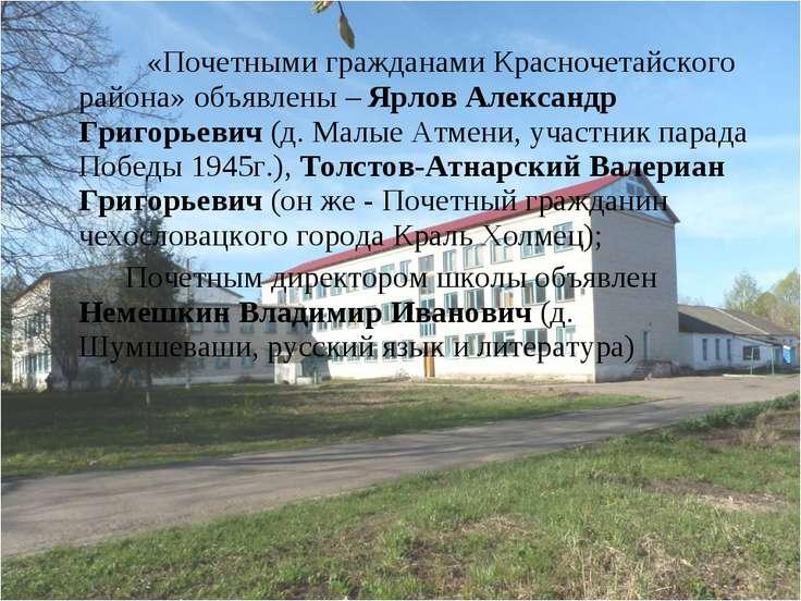 «Почетными гражданами Красночетайского района» объявлены – Ярлов Александр Гр...