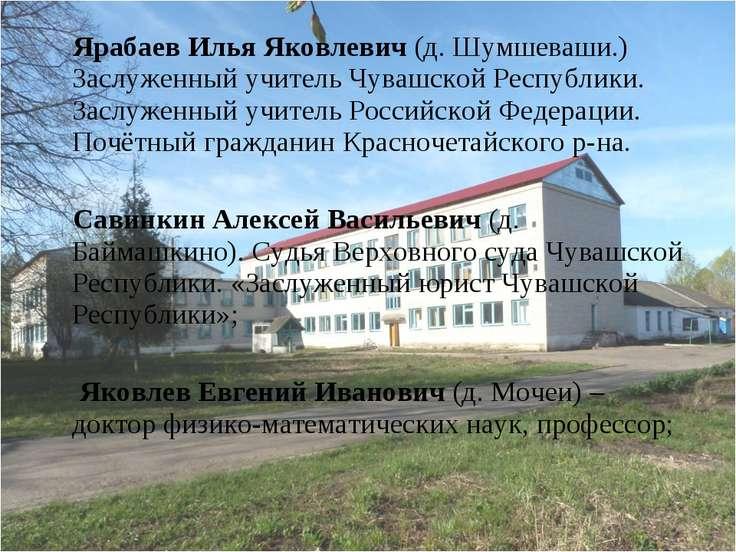 Ярабаев Илья Яковлевич (д. Шумшеваши.) Заслуженный учитель Чувашской Республи...