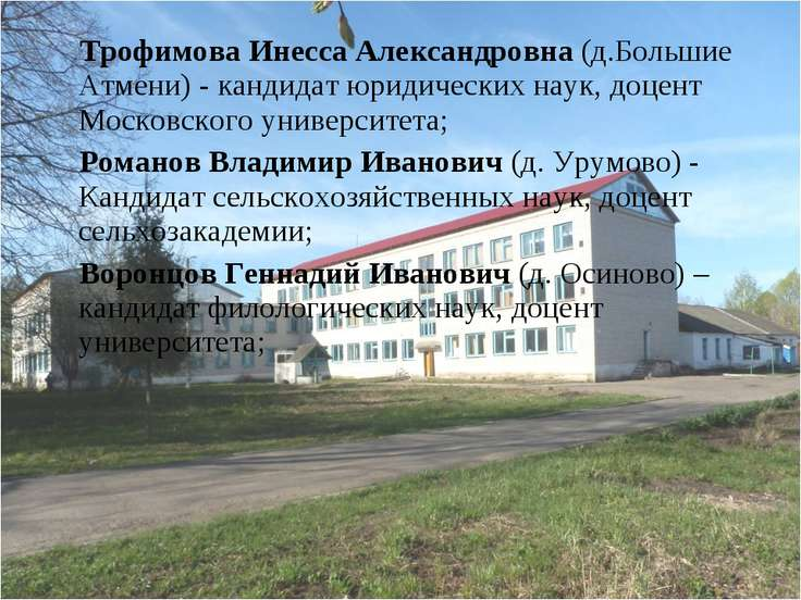 Трофимова Инесса Александровна (д.Большие Атмени) - кандидат юридических наук...