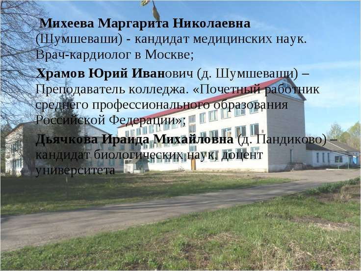 Михеева Маргарита Николаевна (Шумшеваши) - кандидат медицинских наук. Врач-ка...