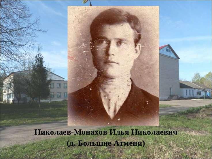 Николаев-Монахов Илья Николаевич (д. Большие Атмени)